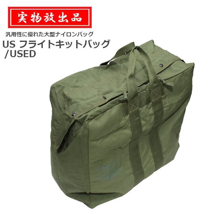 貴重な実物中古品のフライトキットバッグ 実物放出品 US 予約 フライトキットバッグ 上等 USED 米軍 Flight Kit 大容量収納 Used ミリタリー Bag アウトドア