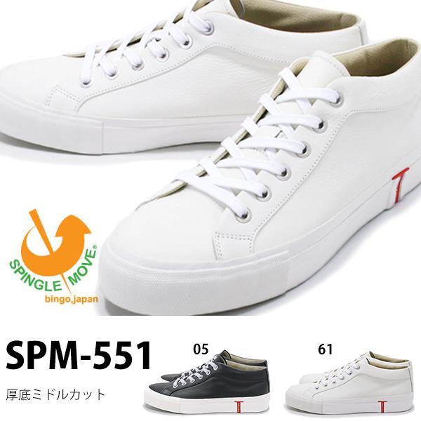 送料無料 厚底 スニーカー SPINGLE MOVE スピングルムーブ メンズ SPM551 ミドルカット レザーシューズ 本革 天然皮革 日本製 紳士靴 レザー シューズ 靴 スピングル ムーヴ