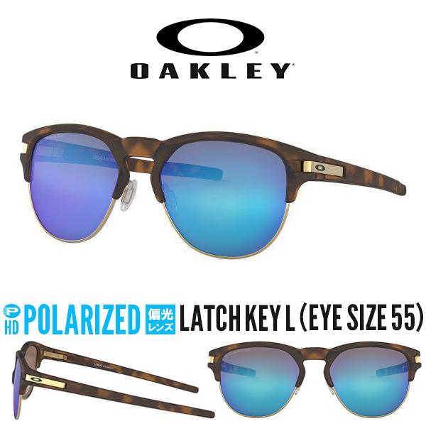 送料無料 偏光 サングラス OAKLEY オークリー LATCH KEY L ラッチ キー L (EYE SIZE 55) Sapphire Iridium Polarized 日本正規品 眼鏡 アイウェア oo9394 0755