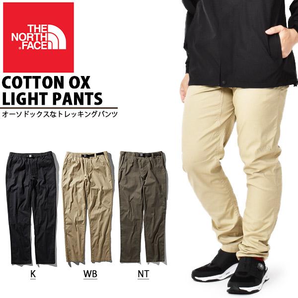 送料無料 トレッキング パンツ THE NORTH FACE ザ・ノースフェイス メンズ Cotton OX Light Pants コットンオックスライトパンツ ロング アウトドア 2020春夏新色 ストレッチ nb31940