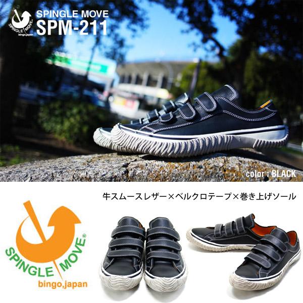 送料無料 スニーカー スピングルムーブ SPINGLE MOVE メンズ レディース ブラック ベルクロ レザー シューズ 日本製 牛革 本革 靴 黒 SPM-211 SPM211 スピングル ムーヴ