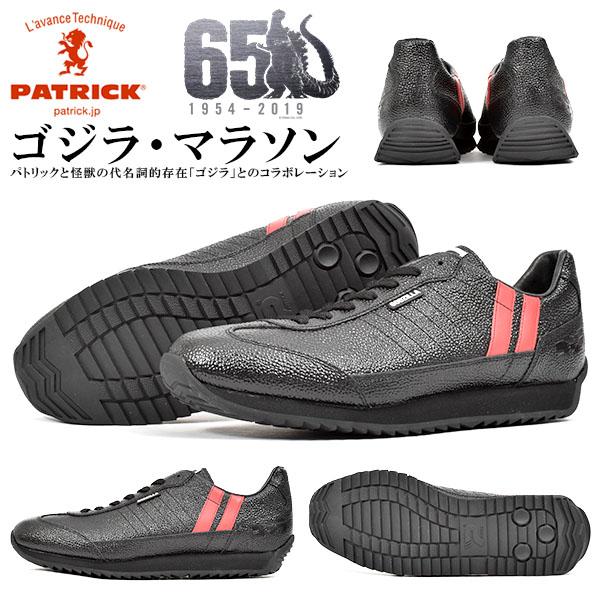ゴジラ生誕65周年記念コラボ 送料無料 スニーカー パトリック PATRICK メンズ ゴジラ-M ブラック MARATHON マラソン 黒 日本製 レザー 本革 シューズ 靴 Godzilla 719501