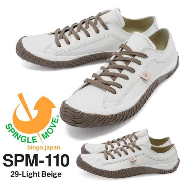 送料無料 スニーカー SPINGLE MOVE スピングルムーブ メンズ レザーシューズ ライトベージュ 本革 天然皮革 日本製 紳士靴 レザー シューズ 靴 スピングルムーヴ スピングル SPM-110 SPM110