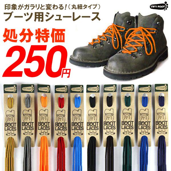 【3/1限定★エントリーで最大P8倍!】 シューレース Boots Shoelace ブーツ ブーツひも 150cm×0.4cm 丸紐 靴紐 靴ヒモ シューレース 激安