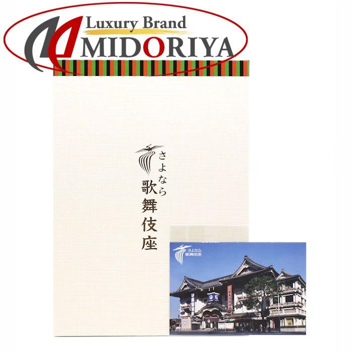 Good Bye Kabukiza Original Frame Stamp Face Value 800 Yen 043075 Furor Colligendi Hobby Collector Item