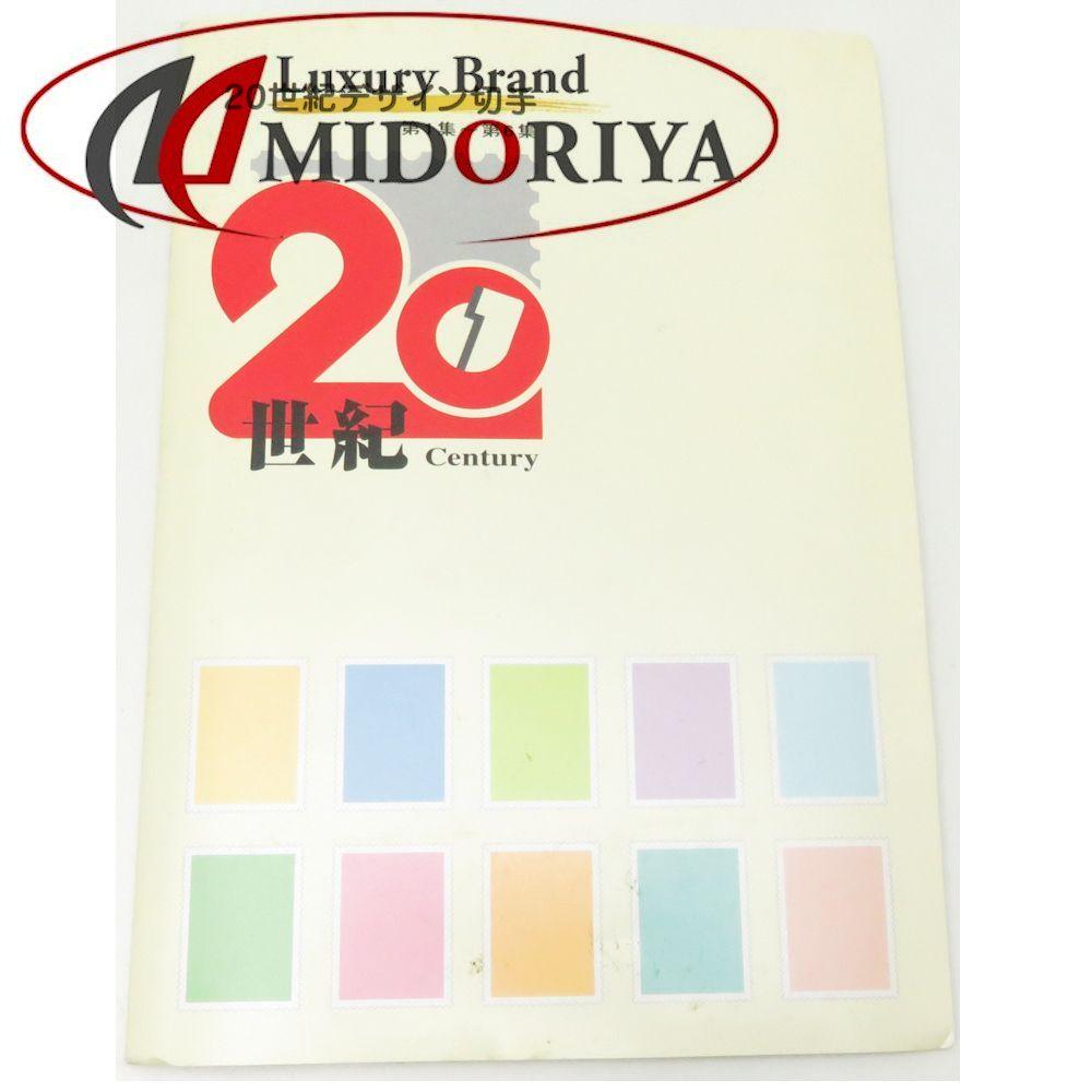 20世紀デザイン 切手 シート 7枚セット /046896 【コレクション】 【未使用】