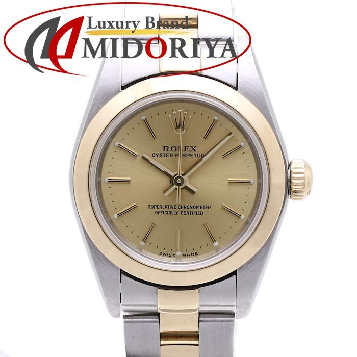 ロレックス ROLEX オイスターパーペチュアル 76183 YG/SS シャンパンゴールド P番 レディース /36876 【中古】 腕時計