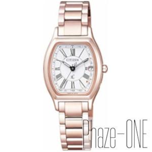 新品 即日発送可 シチズン クロスシー ソーラー 電波 時計 レディース 腕時計 ES9354-51A