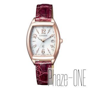 新品 即日発送可 シチズン クロスシー ソーラー 電波 時計 レディース 腕時計 ES9394-56A