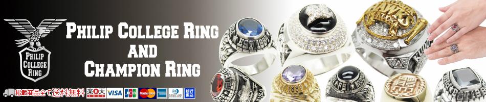 フィリップカレッジリング:カレッジリング・チャンピオンリングの製造、販売を行っています。