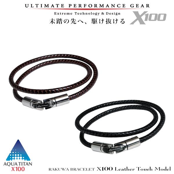 ファイテン RAKUWAブレスX100 レザータッチモデル  アクアチタン含浸濃度X100 レザータッチ仕様 2色セット