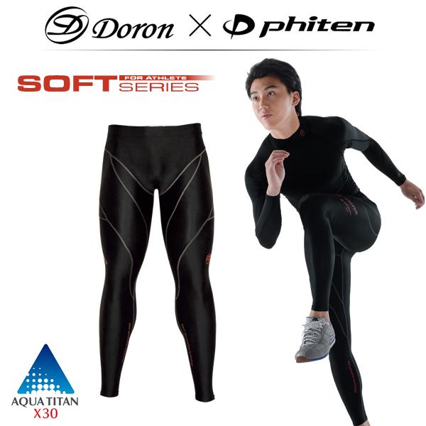 ファイテン×ドロン [SOFT] MEN'S ロングタイツ  【送料無料】計算された段階的着圧、立体設計で筋肉を最適な状態へ導くスパッツ