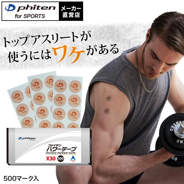 肩 首をはじめ 指で押して気持ちのいいところをピンポイントケア ファイテン パワーテープX30 お得な大容量 アクアチタンX30 気になるところにピタッと貼るだけ 500マーク入 年間定番 ファクトリーアウトレット