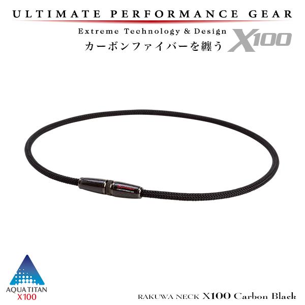 ファイテン RAKUWAネックX100 カーボン ブラック  【送料無料】アクアチタン含浸濃度X100 カーボン 全2色 50cm