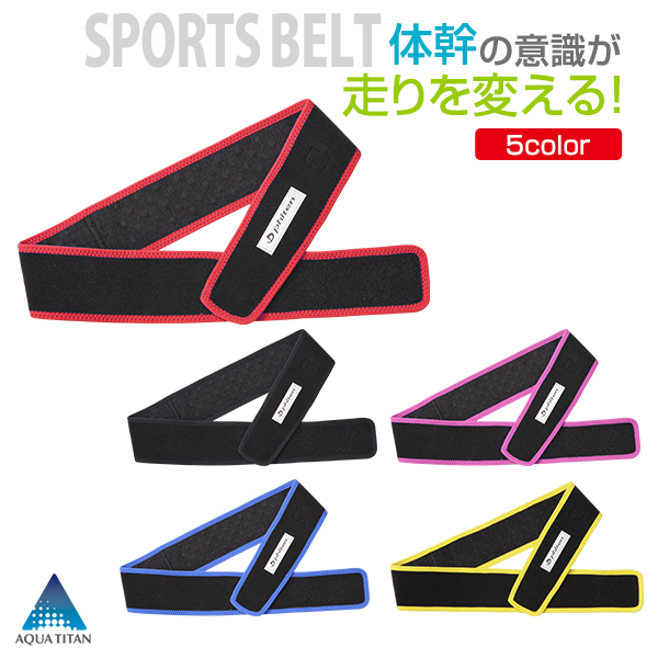 走りを変える。ランナー専用スポーツベルト ランニング ジョギング マラソン 体幹 ファイテン スポーツベルト 【メール便】 体幹を意識した理想的なランニングフォームへとサポート。ジョギング、マラソンに。