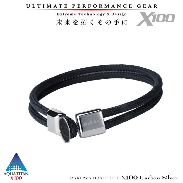 ファイテン RAKUWAブレスX100 カーボン シルバー  アクアチタン含浸濃度X100 純チタン×カーボン 全2色 2サイズ