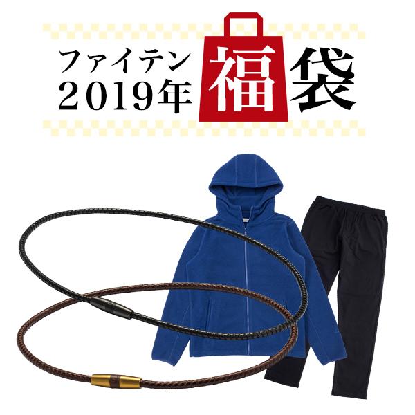 ファイテン 2019年福袋【他商品との同梱不可】   新春 総額3万円相当 M~L