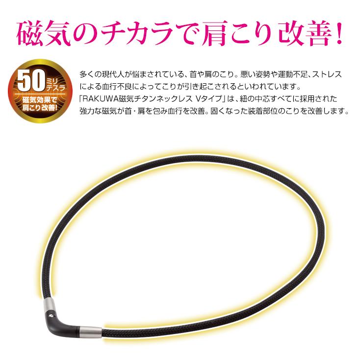 ファイテン RAKUWA磁気チタンネックレス Vタイプ   【メール便OK】 肩こり 首こり 50ミリテスラ 全4色 45cm 50cm V型トップ ワンタッチ着脱