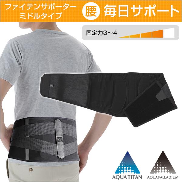 ファイテンサポーター 腰用 ミドルタイプ  【送料無料】着脱できるベルトで固定力の調整が可能。