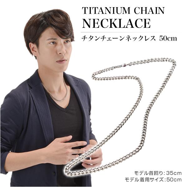 ファイテン チタンチェーンネックレス 50cm