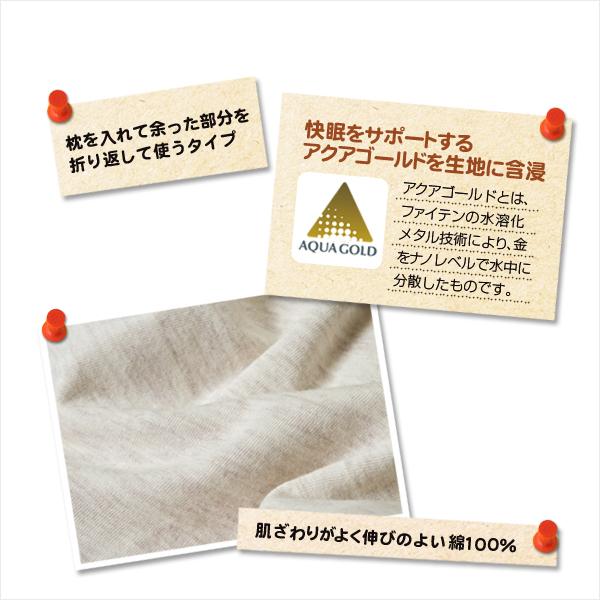 φ十星的安樂Aqua黄金枕頭套
