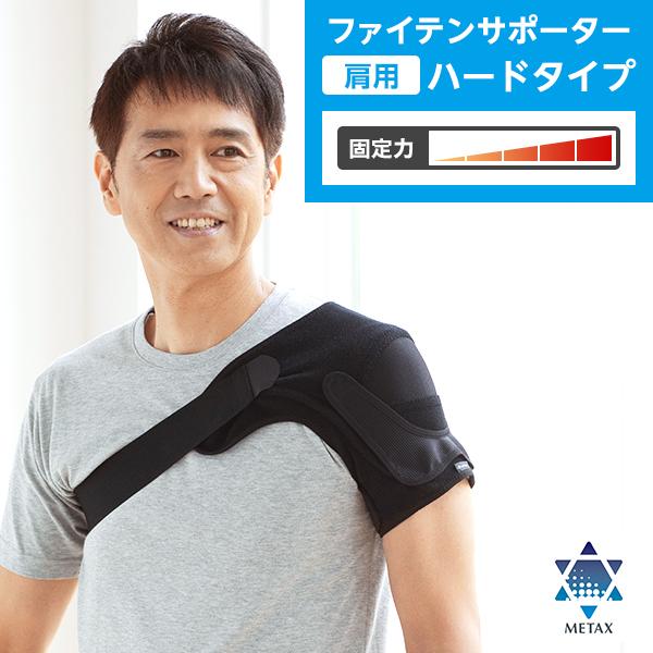 肩の動きを抑制 着脱式樹脂ステ―で固定力の調整が可能です ファイテン 四十肩 タイムセール 最安値挑戦 五十肩 ショルダーサポーター ファイテンサポーター メタックス サポーター 肩用ハードタイプ