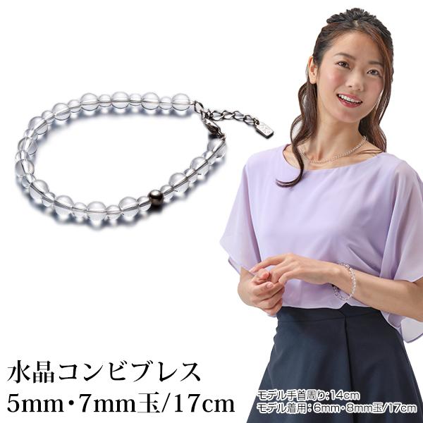 ファイテン 水晶コンビブレス 17cm(5mm・7mm玉)