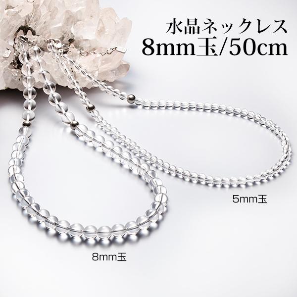 ファイテン 水晶ネックレス 50cm(8mm玉)