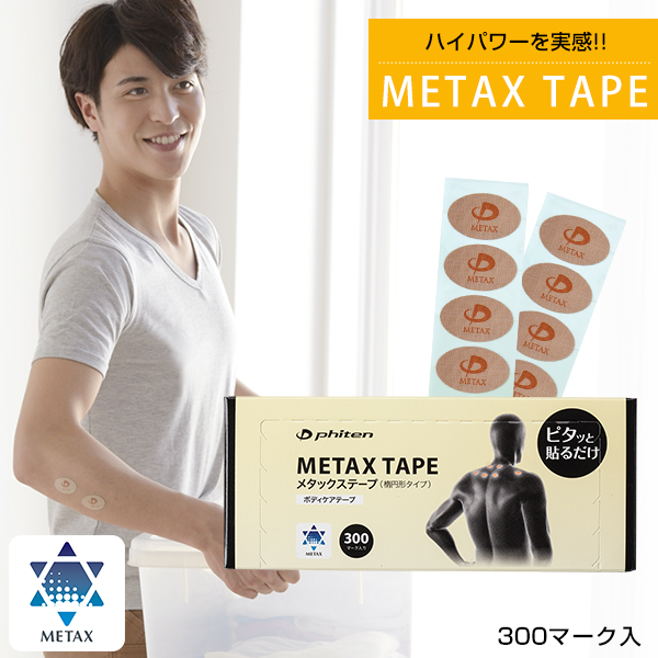 いつでも送料無料 毎日のボディケアに メタックス採用のハイパワーテープ お金を節約 お得な300マーク入 メタックステープ ファイテン 300マーク入