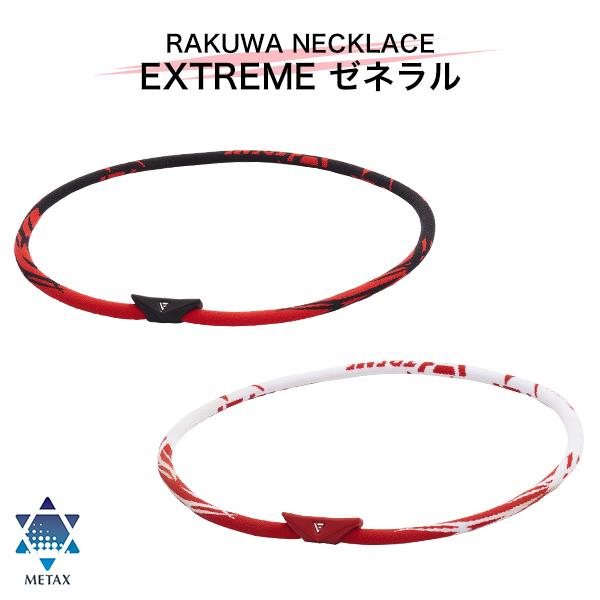 phiten 伸縮性抜群のRAKUWAネック 卸売り 激しい動きも安心 ファイテン 健康 ネックレス スポーツ おしゃれ EXTREME メタックス技術 軽量 エクストリームシリーズ RAKUWAネック メール便 バスケ 永遠の定番 ゼネラル