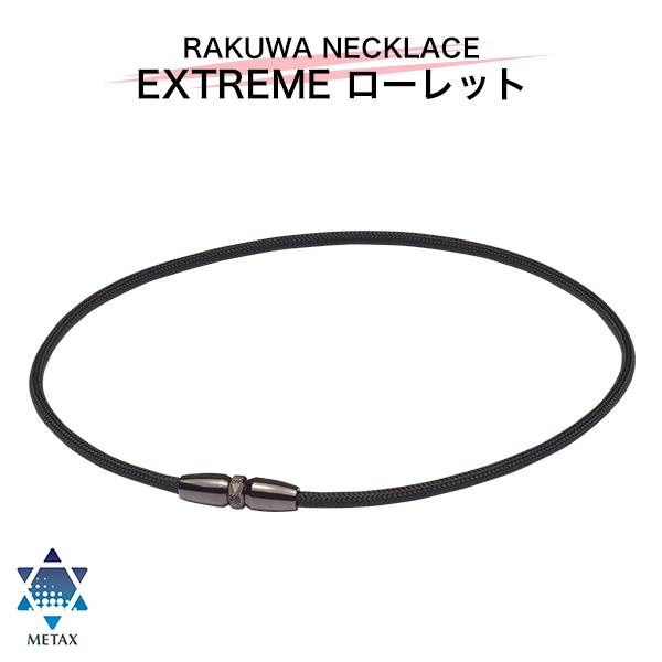 ファイテン RAKUWAネック EXTREME ローレット 【メール便】