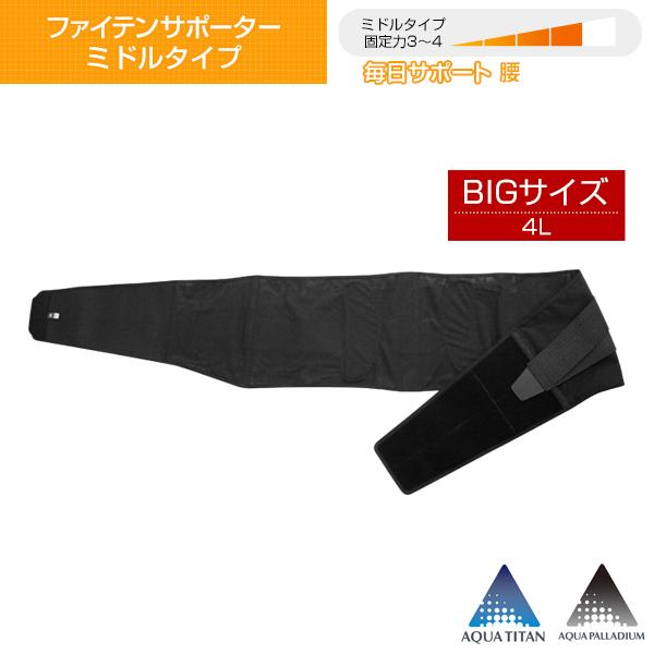 ファイテンサポーター 腰用 ミドルタイプ 4Lサイズ