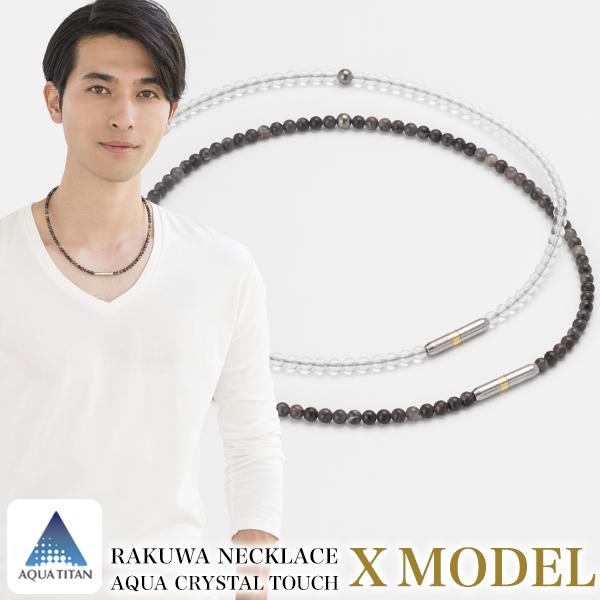 【30%OFF】 ファイテン RAKUWAネック アクアクリスタルタッチ Xモデル