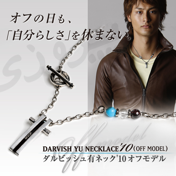 NECKLACE phiten DARVISH YU ' 10 Darvish of neck ' 10 of model