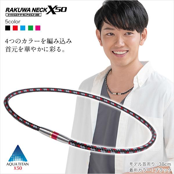 Phiten RAKUWA neck X50 high-end      