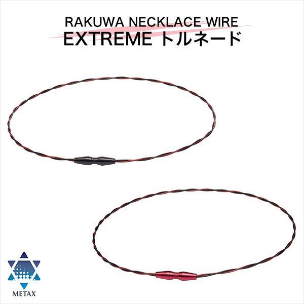 ファイテン RAKUWAネックワイヤー EXTREME トルネード