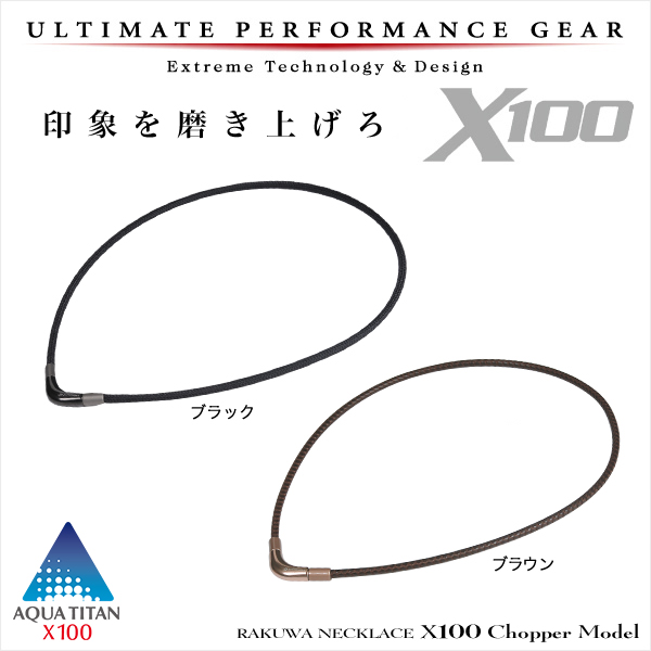Phiten RAKUWA neck X100 (chopper models)