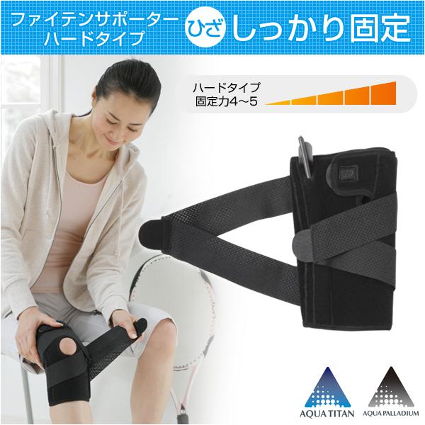 供φ十防护带膝盖使用的坚硬的类型