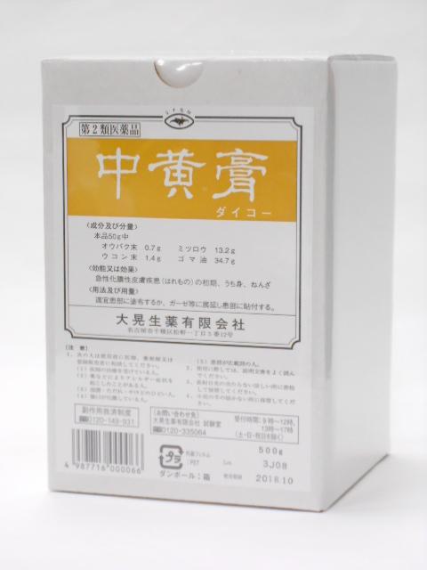 【第2類医薬品】中黄膏ダイコー大晃500g送料無料【smtb-k】【w1】