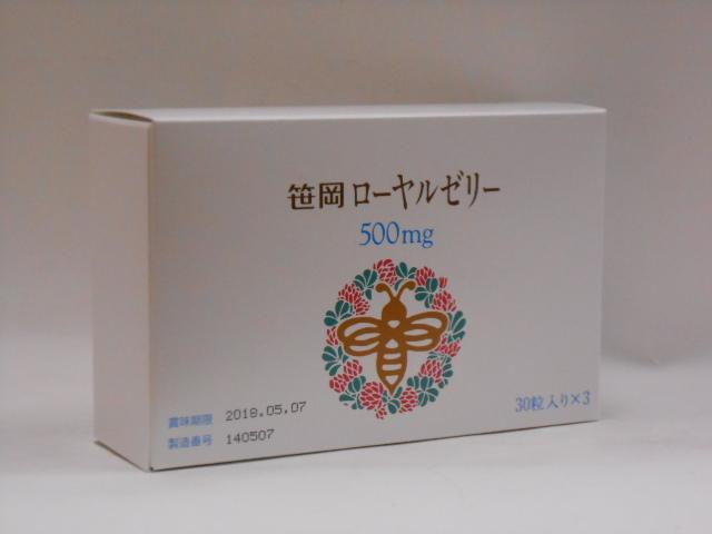 笹岡ローヤルゼリー30粒×3個送料無料【smtb-k】【w1】