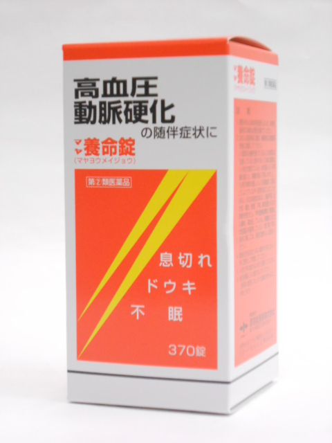 【第(2)類医薬品】マヤ養命錠370錠×3個送料無料【smtb-k】【w1】