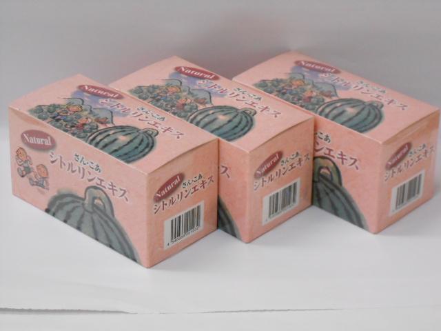 西瓜糖 ナチュラルシトルリンエキス4g×30包×3個