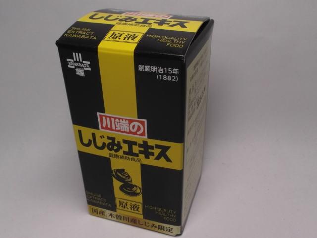 川端のしじみエキス原液60g×2箱【smtb-k】【w1】
