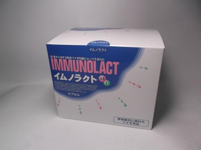 イムノラクト(カプセル)免疫ミルク300カプセル送料無料【smtb-k】【w1】