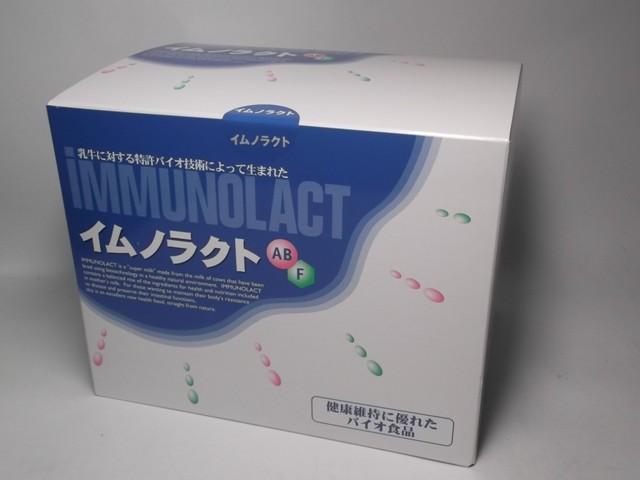イムノラクト(顆粒)免疫ミルク10.5g×30袋送料無料【smtb-k】【w1】