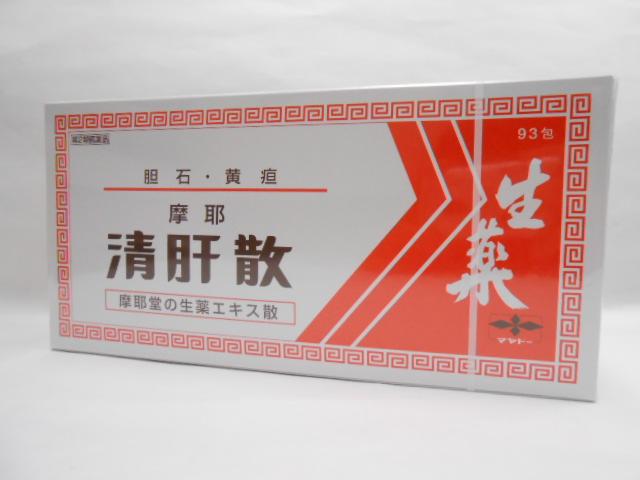 【第2類医薬品】摩耶清肝散93包×3個送料無料【smtb-k】【w1】