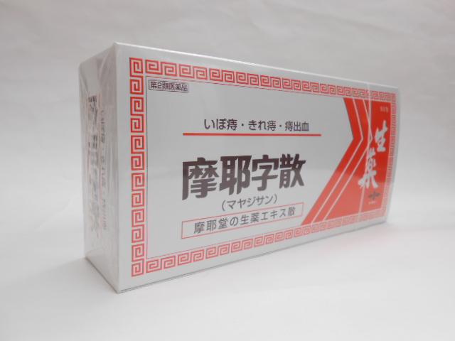 【第2類医薬品】摩耶字散(マヤジサン)93包×3個【smtb-k】【w1】