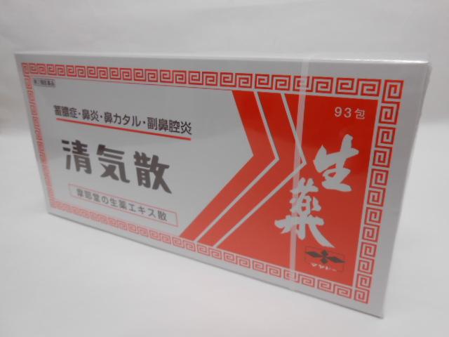 【第(2)類医薬品】清気散93包×3個【smtb-k】【w1】