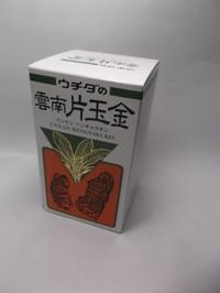 ウチダの雲南片玉金(うんなんへんぎょくきん)420粒×4個【smtb-k】【w1】