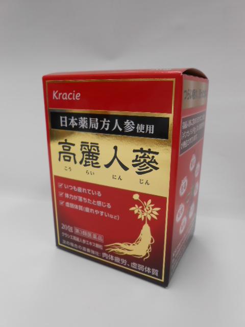 【第3類医薬品】クラシエ高麗人参エキス顆粒20包3個送料無料【smtb-k】【w1】